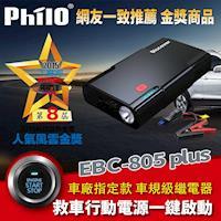 飛樂 Discover EBC-805 Plus 微電腦智慧型電瓶夾進階版 抗高溫80度C救車行動電源