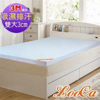 LooCa 吸濕排汗全釋壓3cm記憶床枕毯墊-加大