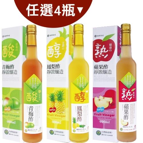 【台灣綠源寶】水果醋(400ml/瓶)-任搭4瓶組