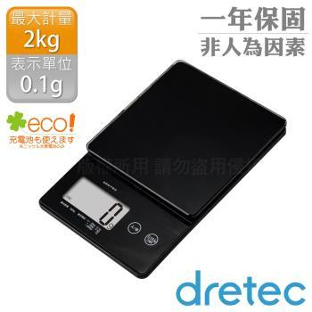 【日本DRETEC】時尚玻璃微量廚房料理電子秤-時尚黑