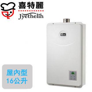 【喜特麗】JT-5916--強制排氣數位恆溫熱水器(16公升)(液化瓦斯)