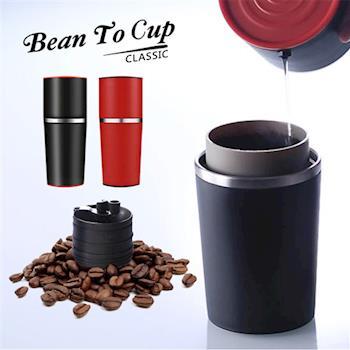 【優宅嚴選】Bean to Cup手作研磨萃取咖啡隨行杯