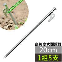 【DIBOTE】高強度大頭鐵製營釘-20cm(5支入)