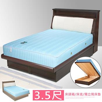 Homelike 黛絲3.5尺掀床組+獨立筒床墊-單人(二色任選)