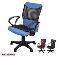 RICHOME艾斯樂高背網布辦公椅-3色