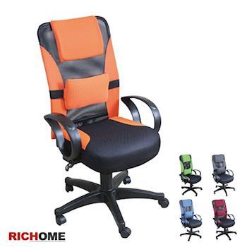 RICHOME米娜網布D型辦公椅-5色