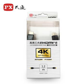 PX大通高速乙太網HDMI線1.2米HDMI-1.2MS