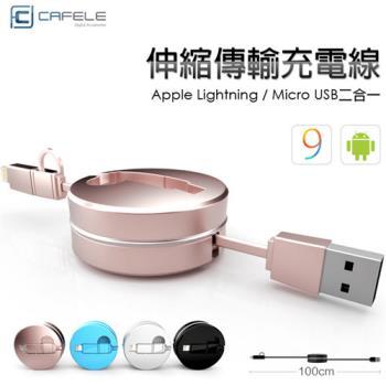 【CAFELE】圓形 二合一伸縮線 Apple 8Pin  Micro USB 雙接頭 隱藏線材 扁線型 馬卡龍