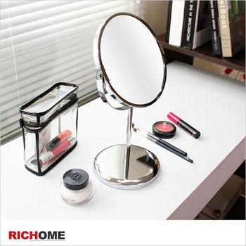 RICHOME格瑞絲雙面立鏡