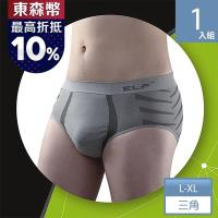 三合豐 ELF,  男性竹炭+銀纖維機能美型三角平口內褲(MIT 灰色)-行動