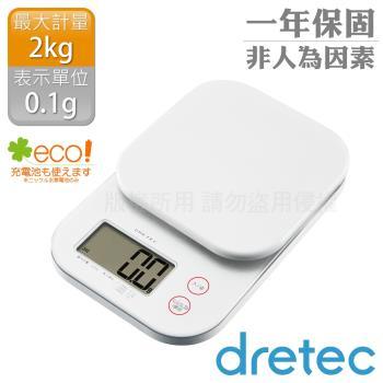 【日本DRETEC】『 Jelly果凍 』高機能微量廚房電子料理秤