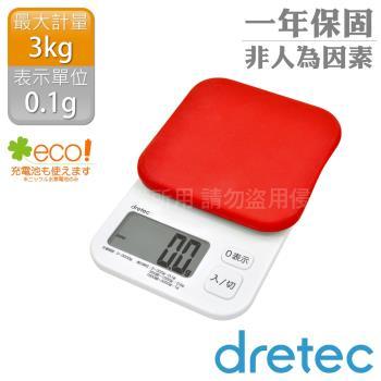 【日本DRETEC】『Kouign酷巴』微量廚房料理電子秤-艷紅色