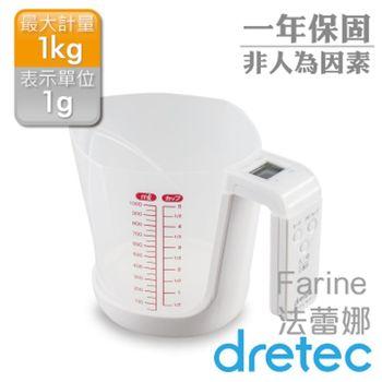 【日本DRETEC】『Farine法蕾娜』量杯造型廚房電子料理秤-白色