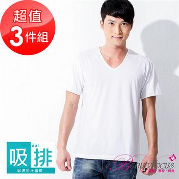 BeautyFocus  (3件組)涼爽舒適棉吸排V領短袖衫(7020)