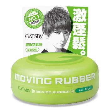 任-GATSBY MOVING RUBBER空氣塑型髮腊80g
