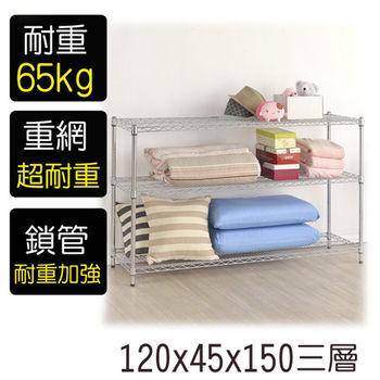 【莫菲思】金鋼-120*45*150重型三層鐵架