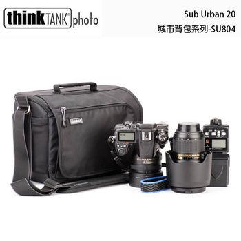 thinkTank 創意坦克 SubUrban Disguise 20 城市側背包(SU804)