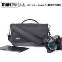 thinkTank 創意坦克 Mirrorless Mover 25i (微單眼相機包,MM661) 暗灰色