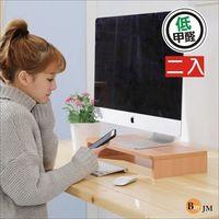 BuyJM櫸木色低甲醛防潑水桌上置物架/螢幕架(兩入組)