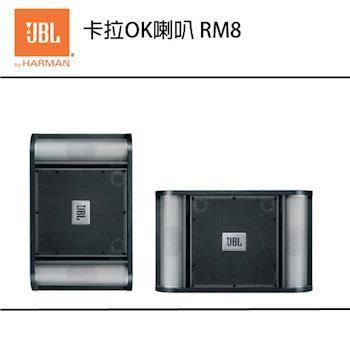 【JBL】專業大空間卡拉OK喇叭 RM8
