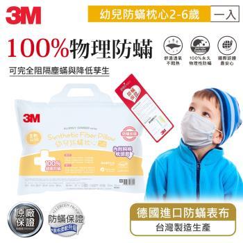 【3M】淨呼吸防蹣幼兒枕心-附純棉枕套(2~6歲適用)