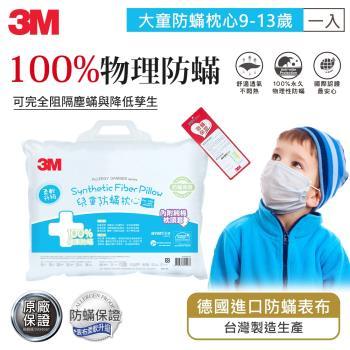 3M 大童防蹣枕心