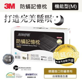 3M 新絲舒眠 防蹣記憶枕-機能型(M)