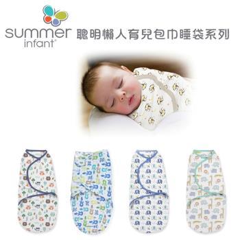 【美國Summer Infant】聰明懶人育兒包巾(多款任選)