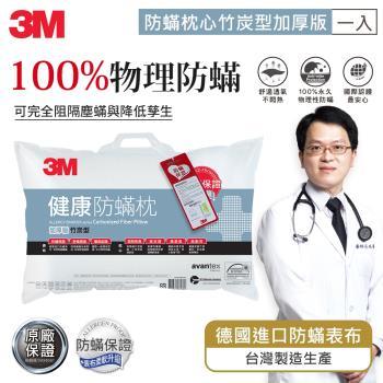 【3M】淨呼吸健康防蹣枕心-竹炭型(加厚版)