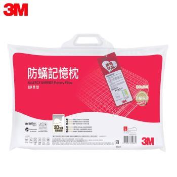 3M 新絲舒眠 防蹣記憶枕-舒柔型L