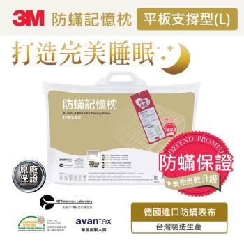 【3M】Filtrete淨呼吸防蹣記憶枕-平板支撐型(L)