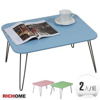 RICHOME綺莉粉彩和室桌(2入)-3色