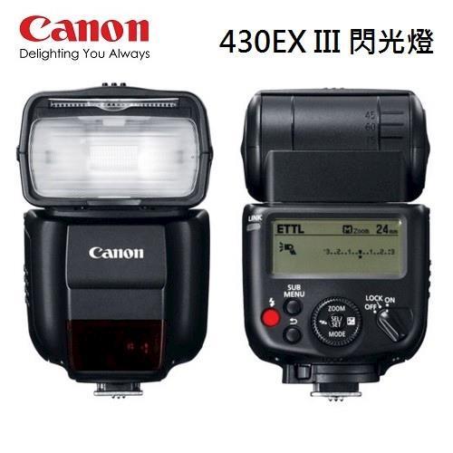 【Canon】Speedlite 430EX III 閃光燈(公司貨) 11/12前回函送1000元郵政禮券