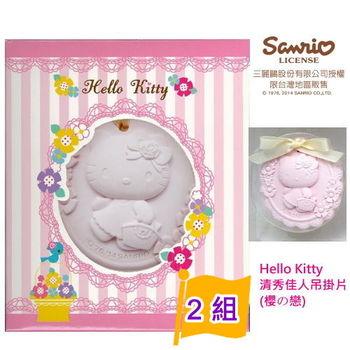 Hello Kitty 浮雕吊掛片-清秀佳人(櫻之戀)x2
