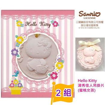Hello Kitty 浮雕吊掛片-清秀佳人(蜜桃女孩)x2