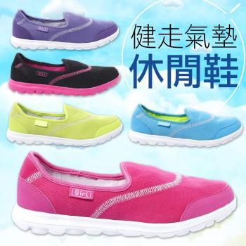 【TOP GIRL】健走氣墊休閒鞋-共五色