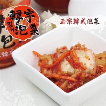 [韓宇]正宗韓式泡菜(600g/罐,共兩罐)