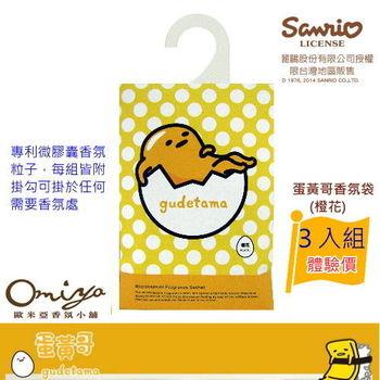 蛋黃哥 香氛包20g (橙花)X3