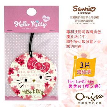 Hello Kitty 香香片(櫻之戀)X3