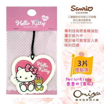 Hello Kitty 香香片(雪松)X3