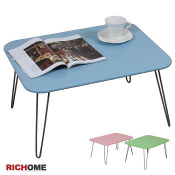 【RICHOME】綺莉粉彩和室桌-3色
