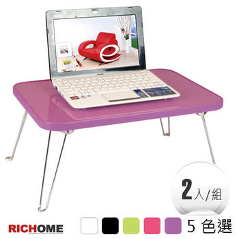 RICHOME藤原筆記型和室桌(2入) -5色