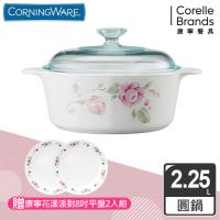 Corningware美國康寧2.25L圓型康寧鍋田園玫瑰