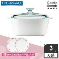 美國康寧 Corningware 3L方型康寧鍋-純白