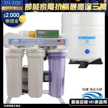 怡康 微電腦六道櫥下型 RO淨水機-ROAC650