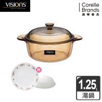 Visions美國康寧 晶彩透明鍋1.25L