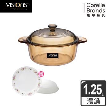 美國康寧 Visions 晶彩透明鍋1.25L