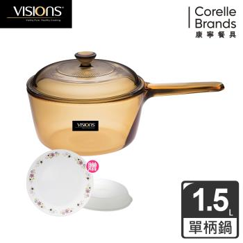 【美國康寧 Visions】 1.5L單柄晶彩透明鍋(加贈康寧繽紛巧克力3件式餐盤組)