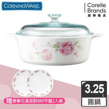 【美國康寧 Corningware】3.25L圓形康寧鍋-田園玫瑰(加贈康寧花漾派對餐碗-3入組)