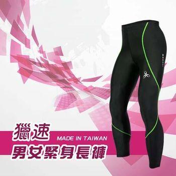 【HODARLA】男女獵速緊身長褲-緊身褲 台灣製 慢跑 路跑 內搭褲 黑螢光綠